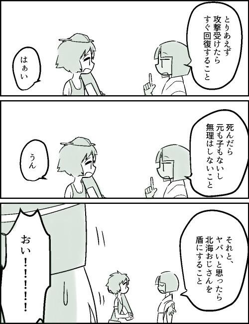 マンガ16_006.jpg